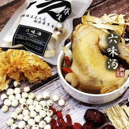 【Yu Yi Herbs】六味汤 Six Herbs Soup