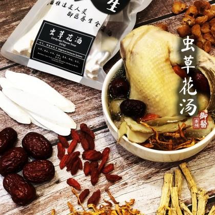 【Yu Yi Herbs】虫草花汤 Cordyceps Flower Soup