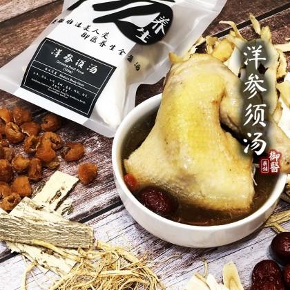 【Yu Yi Herbs】洋参须汤 Ginseng Root Soup